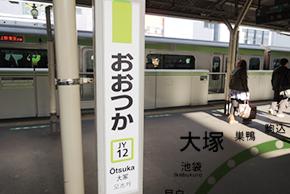 大塚駅北口 徒歩1分で通院に便利